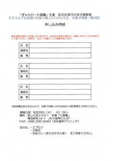 wagasi mousikomi3 (2).jpg